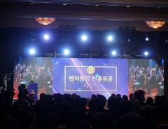 2017 벤처창업 진흥유공 포상 중소…